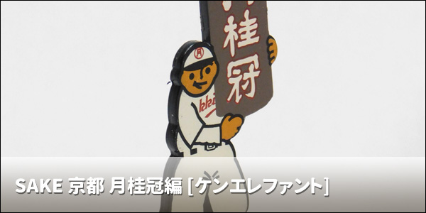 SAKE ミニチュアコレクション 京都 月桂冠編 [ケンエレファント]