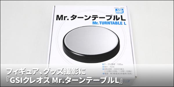 フィギュアやホビー、グッズなどの動画撮影に「GSIクレオス Mr.ターンテーブルL」をゲット、動画もあります。