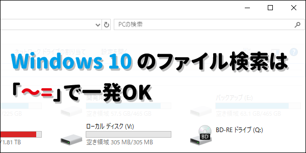 Windows 10のファイル検索は『〜=』で一発OK