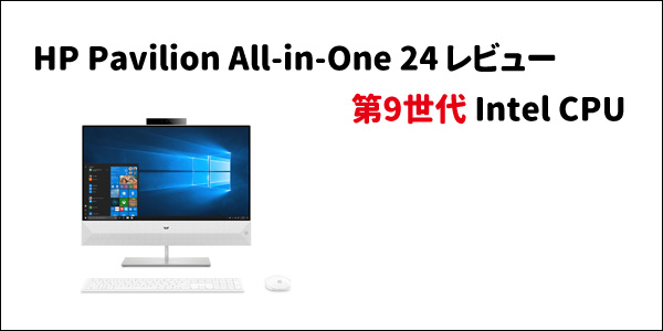 HP ディスプレイ一体型PC 「HP Pavilion All-in-One 24」 第9世代 Intel CPU 版 レビュー
