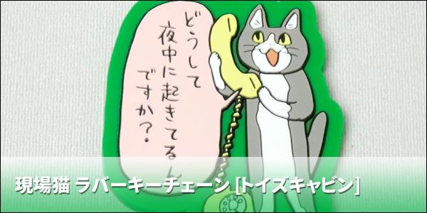 電話猫 ラバーキーチェーン [トイズキャビン]