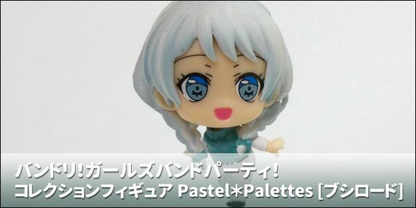 バンドリ!ガールズバンドパーティ!コレクションフィギュア Pastel*Palettes [ブシロード]