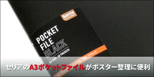 セリアのA3ポケットファイルがポスター整理に便利
