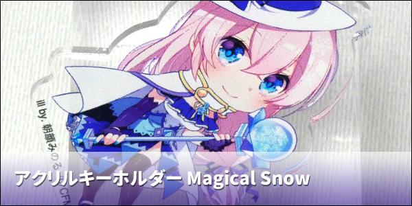アクリルキーホルダー Magical Snow