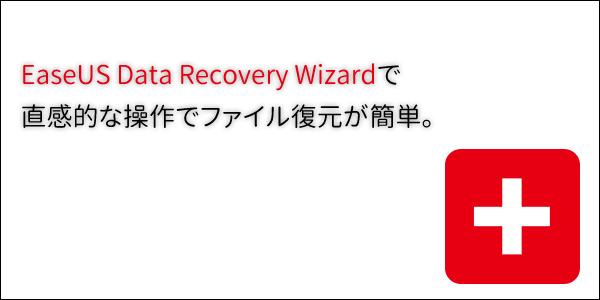 いざというときのファイル復元ソフト「EaseUS Data Recovery Wizard」とバックアップ