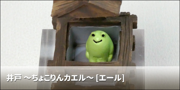 井戸 〜ちょこりんカエル〜 [エール]