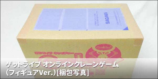 ゲットライブ オンラインクレーンゲーム (フィギュアVer.)[梱包写真]