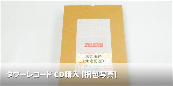 タワーレコード(CD購入)[梱包写真]