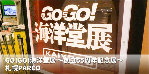 GO!GO!海洋堂展 〜創立55周年記念展〜 札幌PARCO 会場に行ってきました!