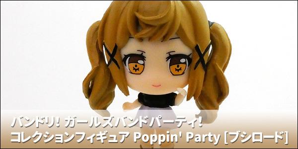 バンドリ! ガールズバンドパーティ! コレクションフィギュア Poppin' Party [ブシロード]