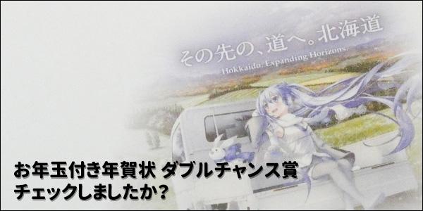 平成31年(2019年)用お年玉付き年賀状のダブルチャンス当選番号メモ