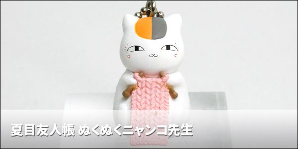 夏目友人帳 ぬくぬくニャンコ先生 [タカラトミーアーツ]