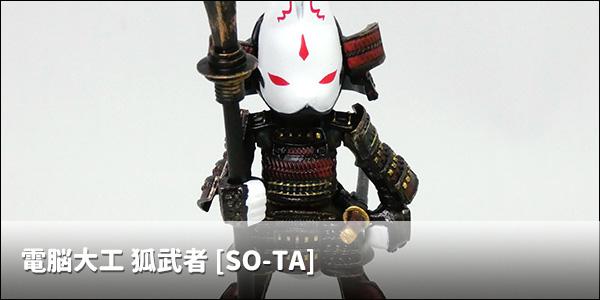 狐武者 [SO-TA]
