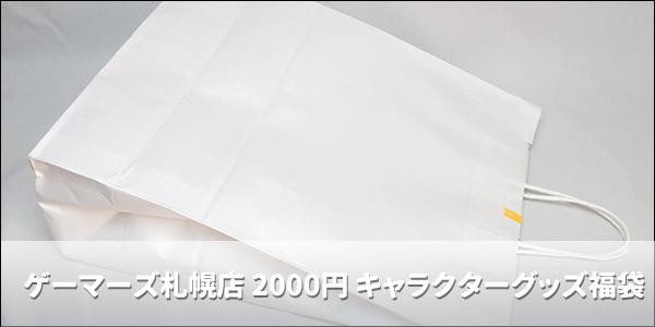 ゲーマーズ札幌店 キャラクターグッズ2000円福袋 中身