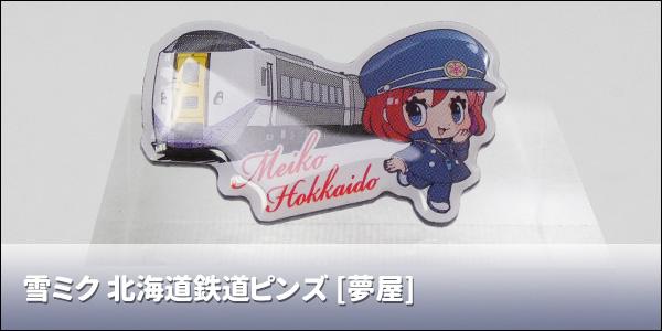 雪ミク 北海道鉄道ピンズ [夢屋]
