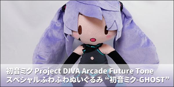 """初音ミク Project DIVA Arcade Future Tone スペシャルふわふわぬいぐるみ """"初音ミク-GHOST""""[セガ]"""