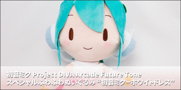 """初音ミク Project DIVA Arcade Future Tone スペシャルふわふわぬいぐるみ """"初音ミク−ホワイトドレス"""" [セガ]"""
