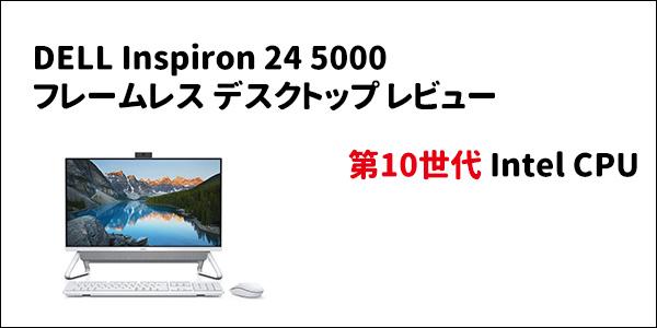 DELL Inspiron 24 5000 フレームレス デスクトップ レビュー