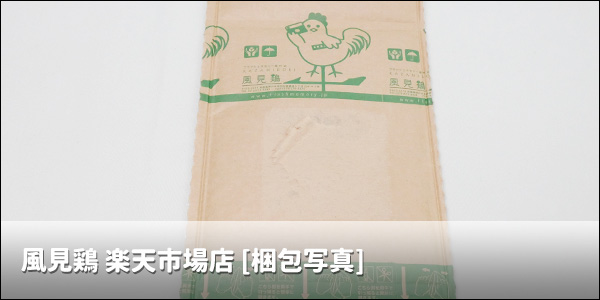 風見鶏 楽天市場店 [梱包写真]