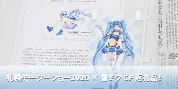 札幌モーターショー2020 × 雪ミク クラウドファンディング 返礼品届きました。