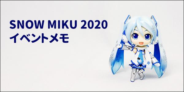 ういすぷの「さっぽろ雪まつり2020 / SNOW MIKU 2020」私的メモ