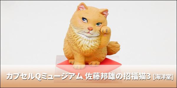 カプセルQミュージアム 佐藤邦雄の招福猫 3 [海洋堂]