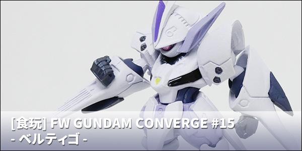 [食玩] FW GUNDAM CONVERGE #15 - ベルティゴ -