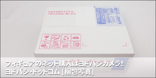 ヨドバシ・ドットコム [梱包写真] フィギュアのネット注文はヨドバシあり!