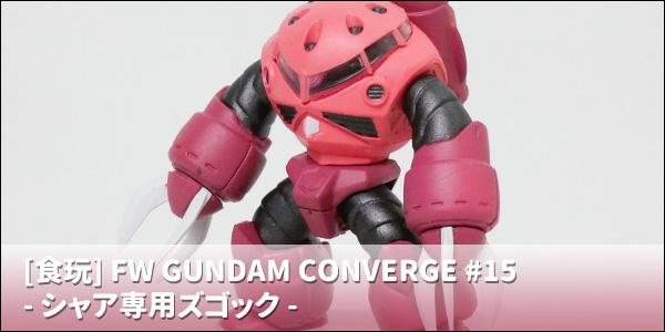 [食玩] FW GUNDAM CONVERGE #15 - シャア専用ズゴック -