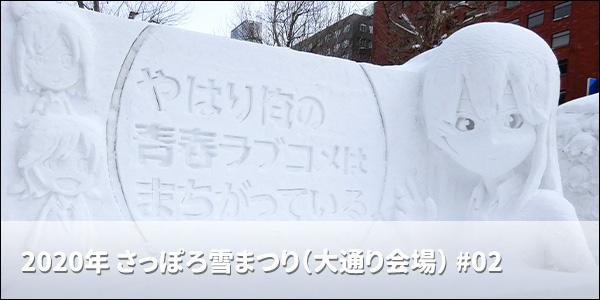 第71回 2020年 さっぽろ雪まつり #02 大通り会場