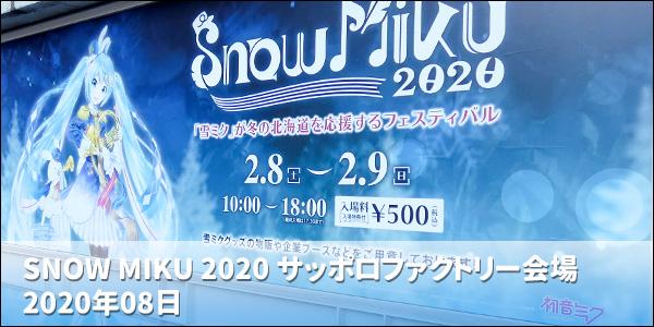 SNOW MIKU 2020 サッポロファクトリー会場 2020年08日 みてきました。