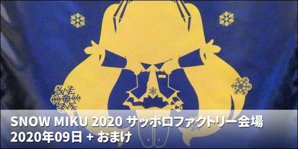 SNOW MIKU 2020 サッポロファクトリー会場 2020年09日(2日目)