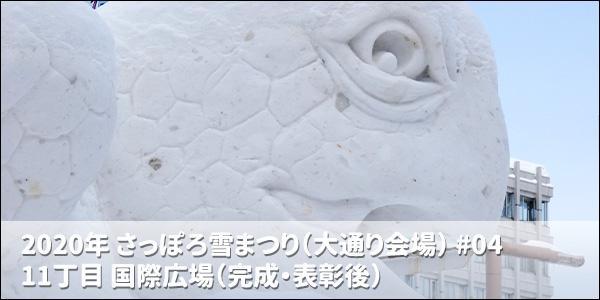 第71回 2020年 さっぽろ雪まつり #04 大通り会場 11丁目 国際広場「第47回国際雪像コンクール」