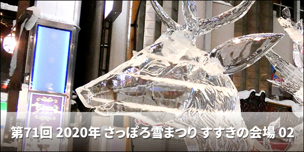 第71回 2020年 さっぽろ雪まつり #05 すすきの会場 #02