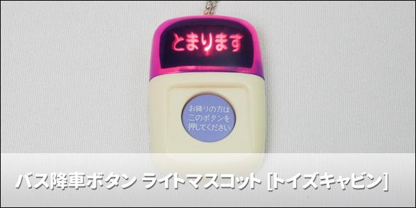 バス降車ボタン ライトマスコット [トイズキャビン]