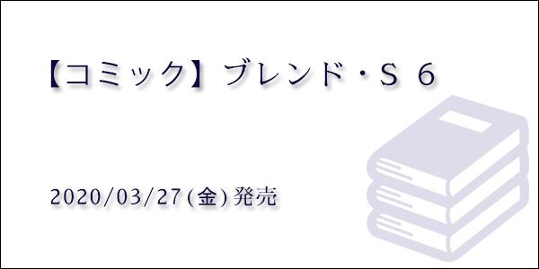 『ブレンド・S 6』 コミック6巻 特典まとめ