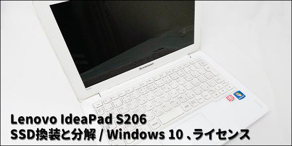 Lenovo IdeaPad S206 SSD換装と分解 / Windows 10 インストールとライセンス認証