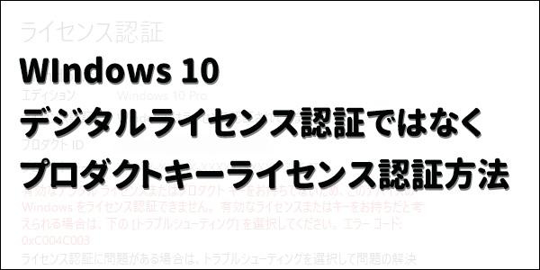 まだまだやれます。Windows 10ライセンス認証(プロダクトキー認証)