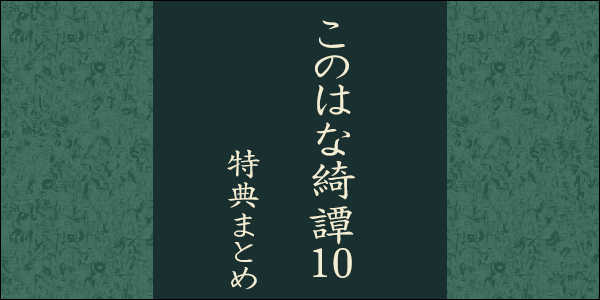 このはな綺譚 10 [特典まとめ]