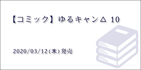 ゆるキャン△ 10 [特典まとめ]