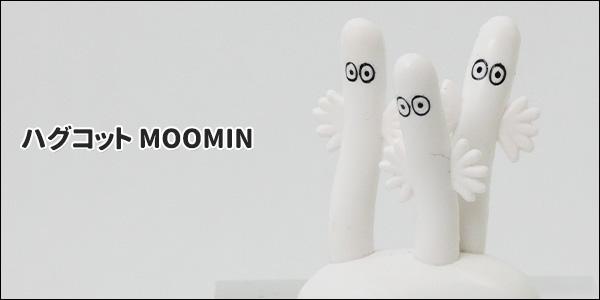 ハグコット MOOMIN [バンダイ]