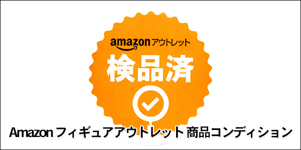 Amazon フィギュアアウトレット 商品コンディション(2)