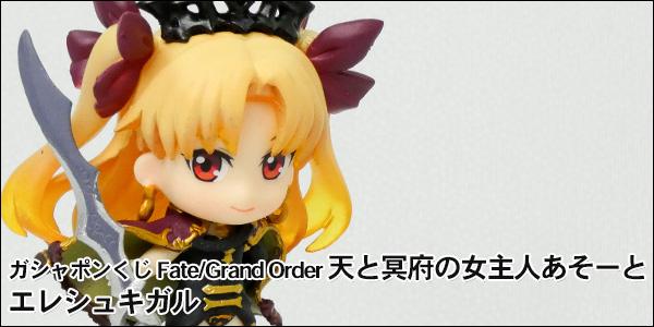 ガシャポンくじ Fate/Grand Order 絶対魔獣戦線バビロニア 天と冥府の女主人あそーと