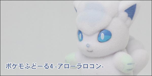 [食玩] ポケモふどーる4 -アローラロコン-