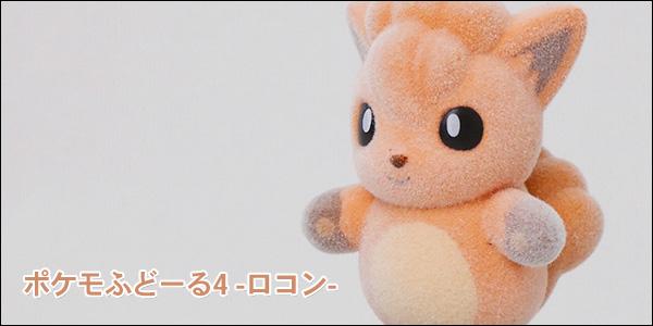 [食玩] ポケモふどーる4 -ロコン-