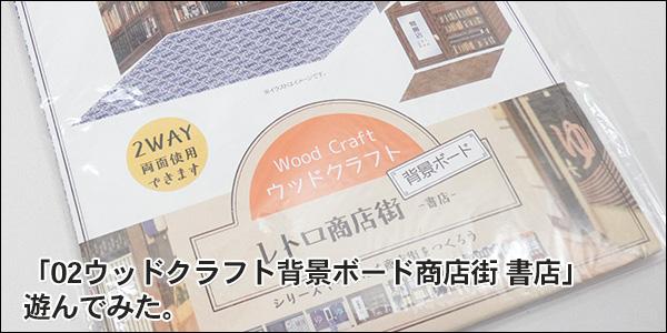 「02ウッドクラフト背景ボード商店街 書店」とフィギュアで遊んでみた。