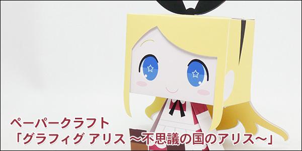 ペーパークラフト「グラフィグ アリス 〜不思議の国のアリス〜」