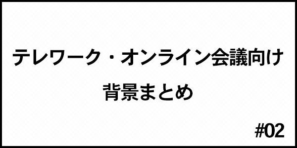 テレワーク、オンライン会議向け『バーチャル背景』まとめ #02