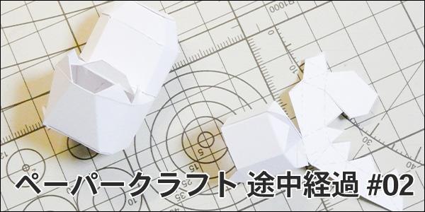 ペーパークラフト作成経過 #02