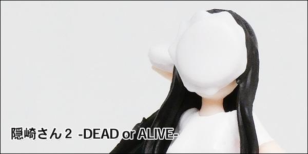 隠崎さん2 -DEAD or ALIVE- [ブシロードクリエイティブ]